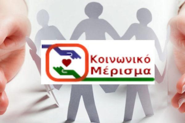 Κοινωνικό μέρισμα: Εκ νέου υποβολή αίτησης για δύο κατηγορίες δικαιούχων