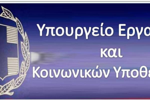Υποβολή αιτήσεων συμμετοχής στην προκήρυξη 7Κ/2019 κατηγοριών ΠΕ, ΤΕ & ΔΕ
